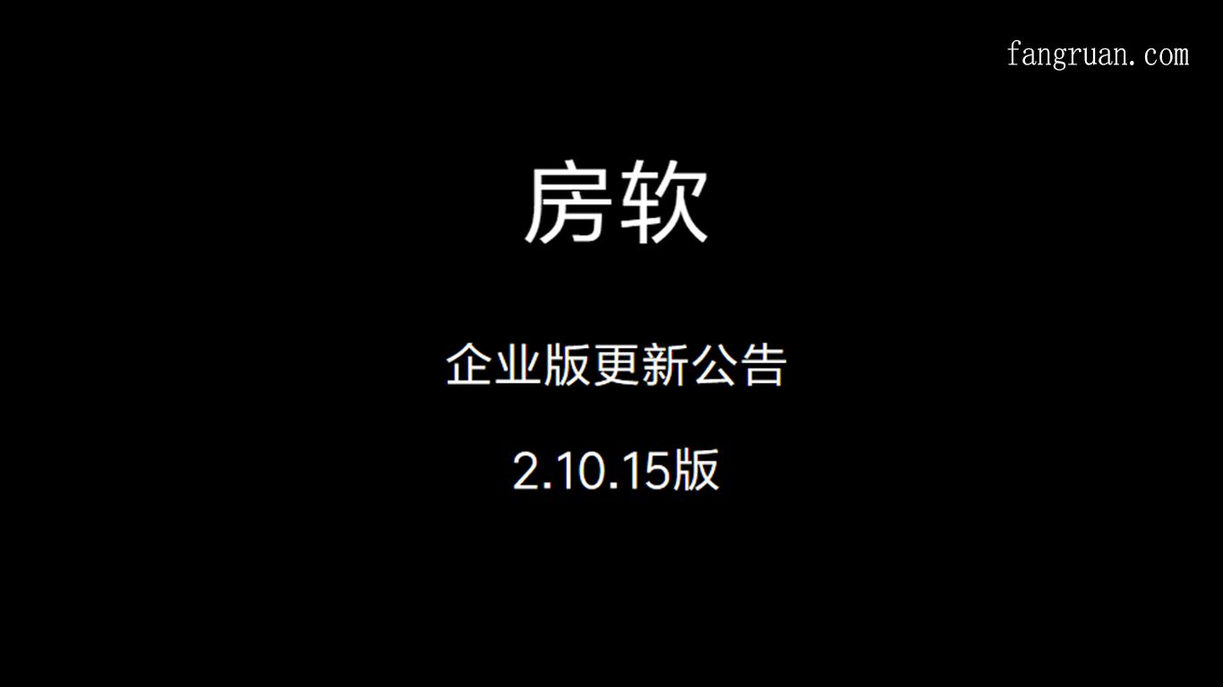 房软(企业版)2.10.15更新公告