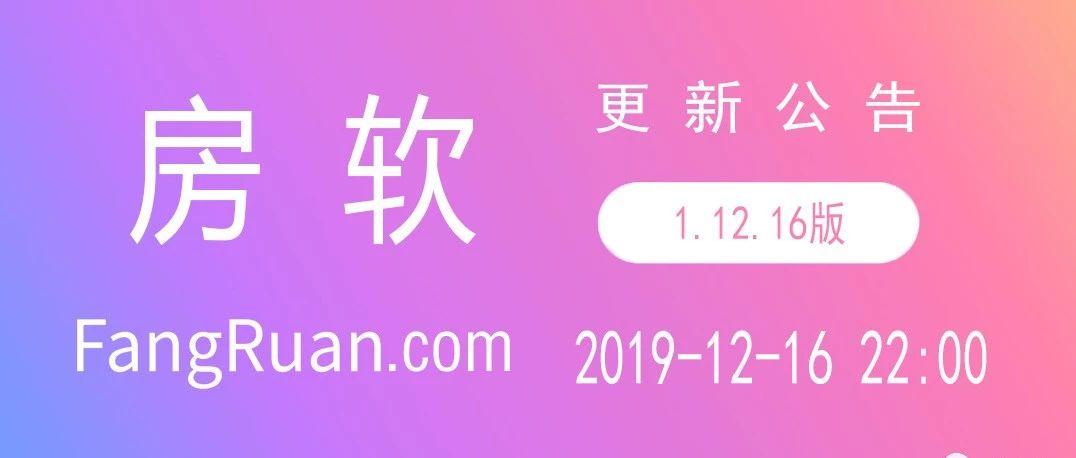 房软1.12.16更新公告