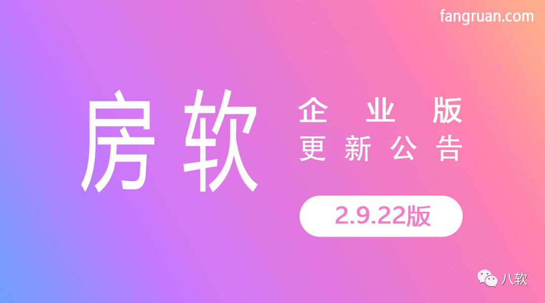 房软(企业版)2.9.22更新公告