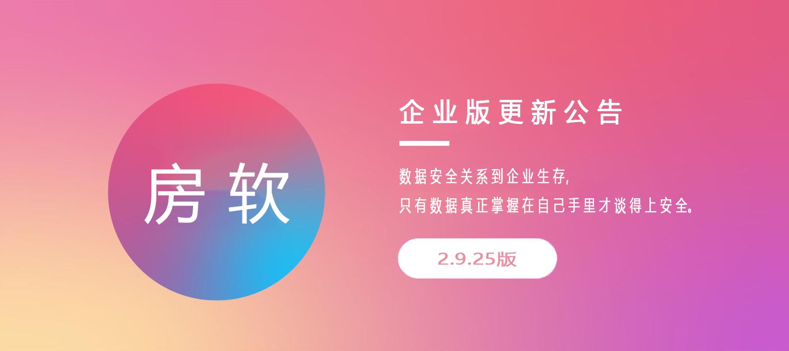 房软(企业版)2.9.25更新公告